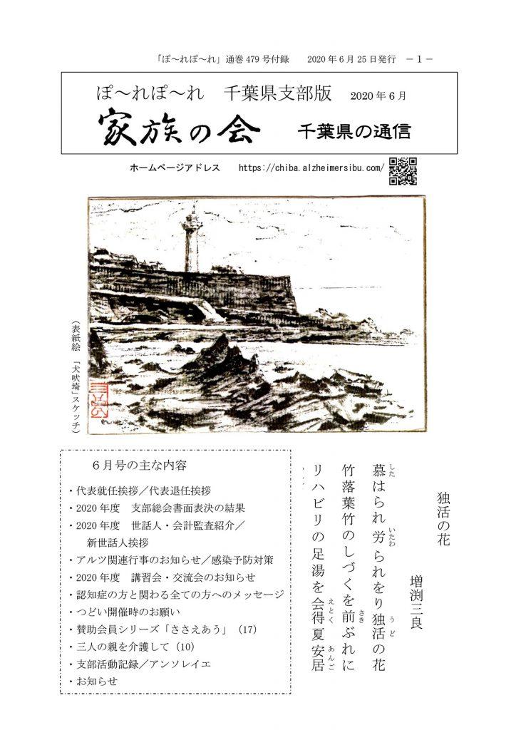 ぽ~れぽ~れ 千葉県支部版 2020年6月