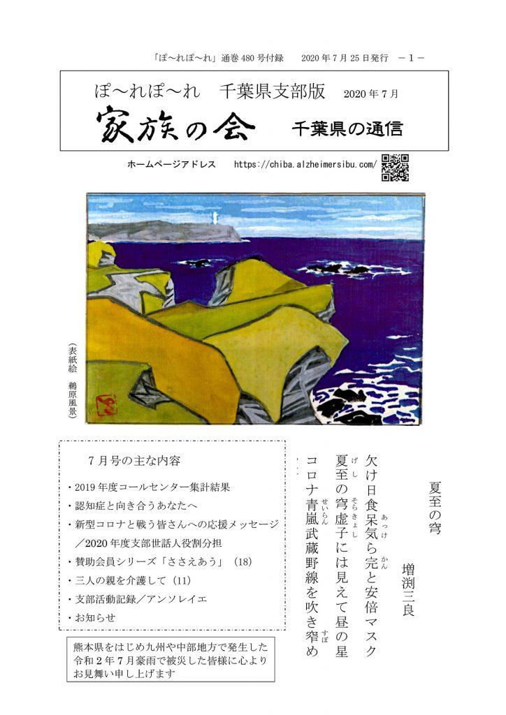 ぽ~れぽ~れ 千葉県支部版 2020年7月