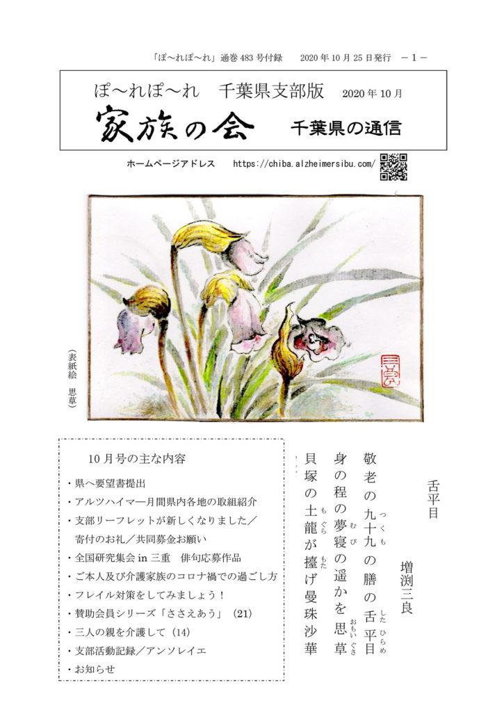 ぽ~れぽ~れ 千葉県支部版2020年10月
