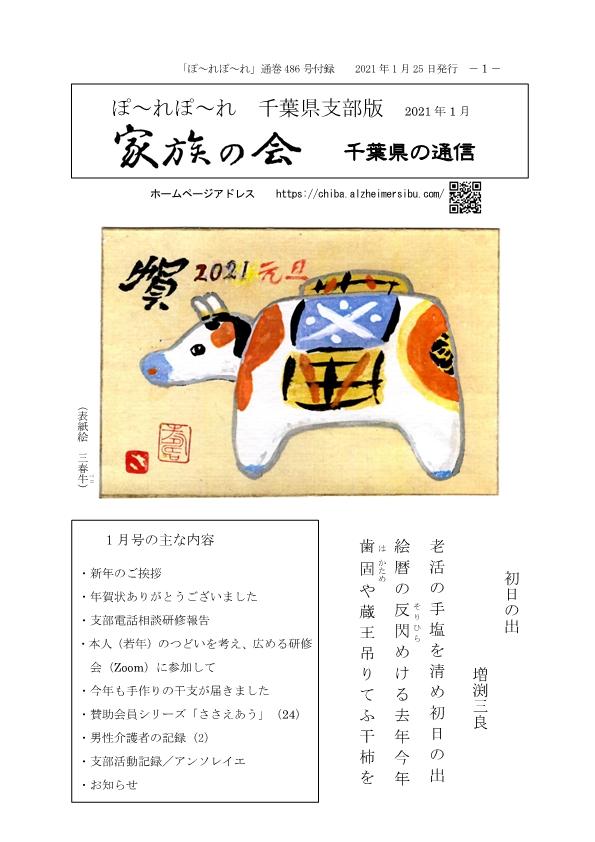 ぽ~れぽ~れ 千葉県支部版2021年1月通巻486号