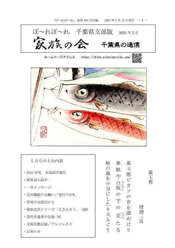 ぽ~れぽ~れ 千葉県支部版2021年5月号通巻490号