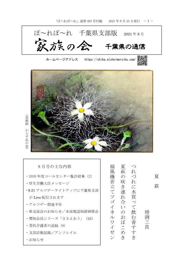ぽ~れぽ~れ 千葉県支部版2021年8月